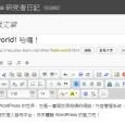 歡迎來到 WordPress 的世界,它是一套開放原始碼的網誌 / 內容管理系統。