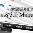 自定義選單功能是 WordPress 3.0 的新功能之一,可以讓使用者直接在後台編輯導航選單。本篇文章將說明如何讓舊版主題啟用支援此功能。