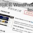 WordPress安裝主題非常方便,只要在瀏覽器上進行操作就可以順利安裝大多數的主題。