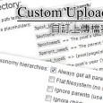 強化原本上傳資料夾只能以年月分類的後台管理功能外掛。